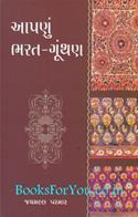 Aapnu Bharat-Gunthan