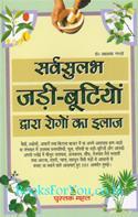 Sarvasulabh Jadibutiyon Dwara Rogo Ka Ilaj