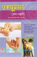Dr. Piyush Trivedi