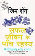 Five Major Pieces To The Life Puzzle (Hindi)