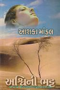 Aashka Maandal