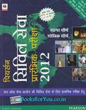 Pearson Civil Seva Prarambhik Pariksha 2012