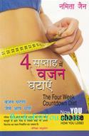 4 Saptah Mein Vazan Ghataye