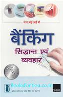 Banking Siddhant Evam Vyavahar (J.A.I.I.B.EXAM)