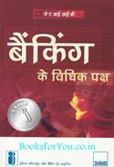 Banking Ke Vividh Paksh (J.A.I.I.B.EXAM)
