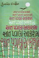 Saat Pagla Aakash Ma (Gujarati)