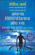 Discover Your Destiny (Marathi Edition)