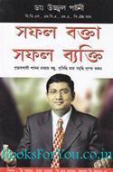 Safal Vakta Safal Vyakti (Bengali Edition)