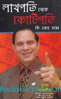 Lakhpati Se Crorepati Kaise Bane (Bengali Edition)