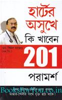 Hridayrogiyon Ke Liye 201 Ahar Tips (Bengali Edition)