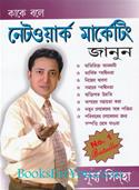 Why Network Marketing (Bengali Edition)