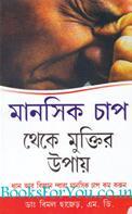 Manasik Chaptheke Muktir Upay (Bengali Edition)