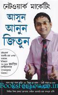 Asun Anun Jitun (Bengali Edition)