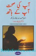 Health In Your Hands (Urdu Edition)