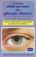 Aankho Ka Rakshan Aur Drushtidosha Nivaran
