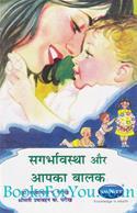 Sagarbhavastha Aur Aapka Balak