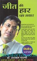 Jeet Ya Har Raho Taiyar (Marathi Edition)