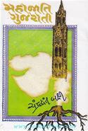 Mahajaati Gujarati