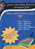 Gujarat Rajya Shikshan Vibhagna Abhyaskram Mujab Shikshak Abhiyogyata Kasoti: TET