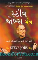 The Steve Jobs Way (Gujarati Edition)