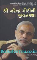 Shri Narendra Modi Ni Jivankatha