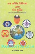 Healing Through Chakras (Gujarati Translation)