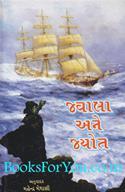 Jwala Ane Jyot