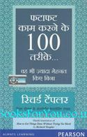 How To Get Things Done Without Trying Too Hard (Hindi Translation)