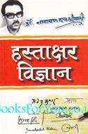 Hastakshar Vigyan