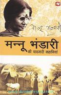 Mannu Bhandari Ki Yaadgaari Kahaniya