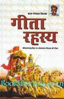 Gita Rahasya