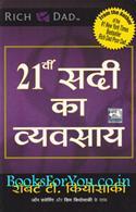 21 Vi Sadi Ka Vyavasay