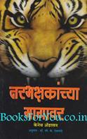 Narbhakshanchya Magavar (Marathi)