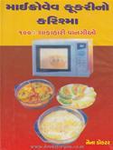 Microwave Cookery No Karishma