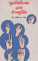 Mudra Chikitsha Dwara Rogmukti