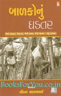 Balakonu Ghadtar (Gujarati Book)