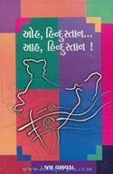 Oh Hindustan…Aaha Hindustan (Spectrometer Series)