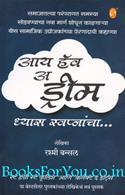 I Have A Dream (Marathi Edition)