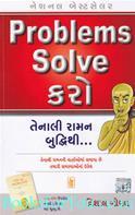 Problems Solve Karo Tenali Raman Buddhi Thi