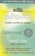 Shakti Vartman Ni (GUJARATI TRANSLATION OF THE POWER OF NOW)