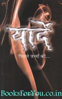 Yadein Pichle Janmo Ki