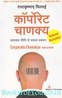 Corporate Chanakya (Hindi Translation)