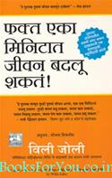 It Only Takes A Minute To Change Your Life (Marathi Edition)
