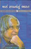 Maara Sapna Nu Bharat