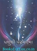 Swami Brahmavedantji
