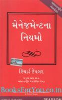 The Rules Of Management (Gujarati Translation)