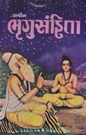 Praachin Bhrugusanhita (New)