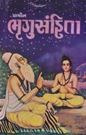 Maharshi Bhrugu