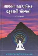 Bharat Na Aadhyatmik Rahasyo Ni Khoj Ma