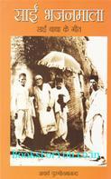 Sai Bhajanmala: Sai Baba Ke Geet
